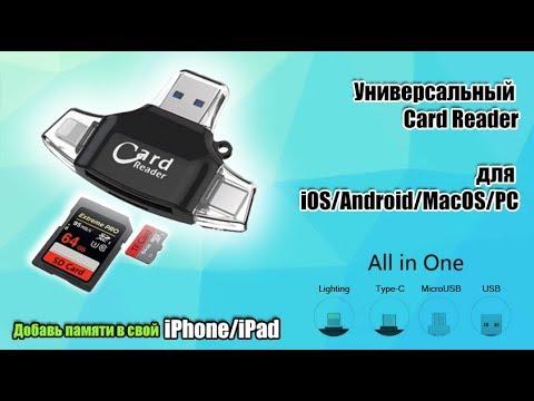 CARD READER для IPhone IPad IOS и Android (ЧИТАЕТ ВСЁ!) - ФЛЭШКА В IPHONE (Aliexpress)