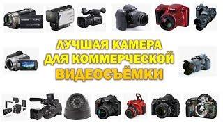 Лучшая камера для съёмки коммерческого видео