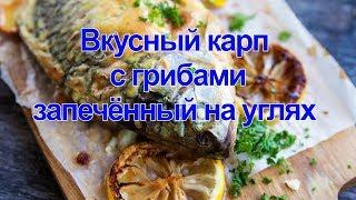 Очень вкусный карп с грибами, готовится просто - съедается моментально!