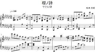 Hana Sakura No Uta Full Vers