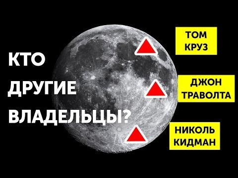 Кто владеет Луной?
