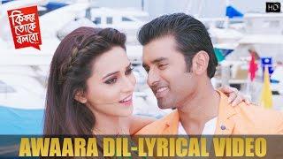 Awaara Dil | আওয়ারা দিল | Lyrical Video | V Music | 2016