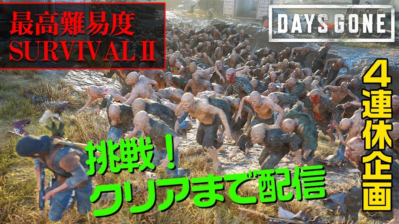 【クリアまで配信】最高難易度SURVIVALⅡで挑むデイズゴーン【DAYS GONE】#3
