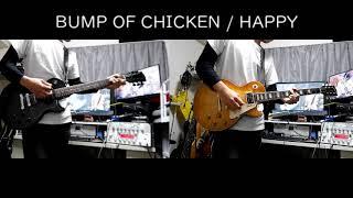 【BUMP OF CHICKEN】HAPPY(Live ver.) 弾いてみた