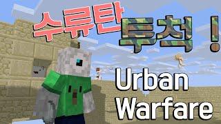 Repeat youtube video 수류탄 투척!!! 폭발하는 PVP맵 [Urban Warfare] - YT애플