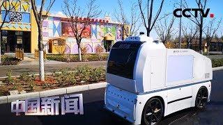 [中国新闻] 直通世园会 智慧世园 亮点缤纷 巡逻机器人助力园区智慧安保 | CCTV中文国际