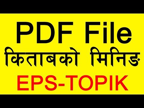 PDF File Course Book Meaning || किताबको मिनिंग || Download Now 1-20
