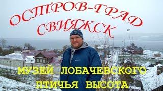 Поездка на остров-град Свияжск, музей Лобачевского и птичью высоту в Козловке.