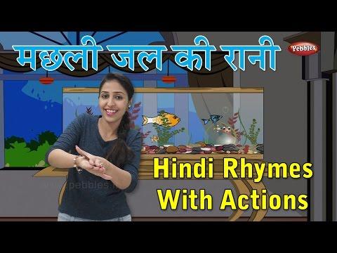 Machli Jal Ki Rani Hai With Actions | Hindi Rhymes For Kids With Actions | Hindi Action Songs