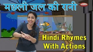 Machli Jal Ki Rani Hai With Actions | Hindi Rhymes For Kids With Actions | Hindi Action Songs