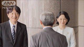 秋篠宮ご夫妻 代替わり後初の外国公式訪問から帰国(19/07/06)