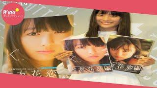 女優大友花恋(18)が1日、都内で、約1年半ぶりの発売となるセカン...