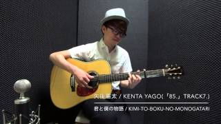 Acoustuc guitar play & composed / Kenta Yago Fingerstyle guitar sol...