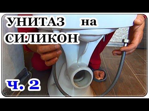 █ КАК УСТАНОВИТЬ УНИТАЗ НА СИЛИКОН  Ч. 2 / Гофра для унитаза / corrugated toilet bowl