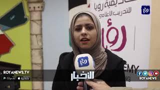 مبادرة للتدريب الإعلامي في الزرقاء - (29-1-2019)