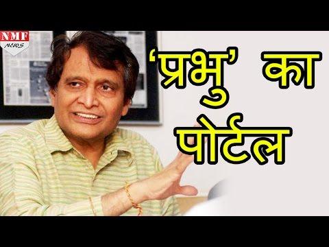 Railway employee's की Complain निपटाने के लिए Suresh prabhu ने launch किया Nivaran portal
