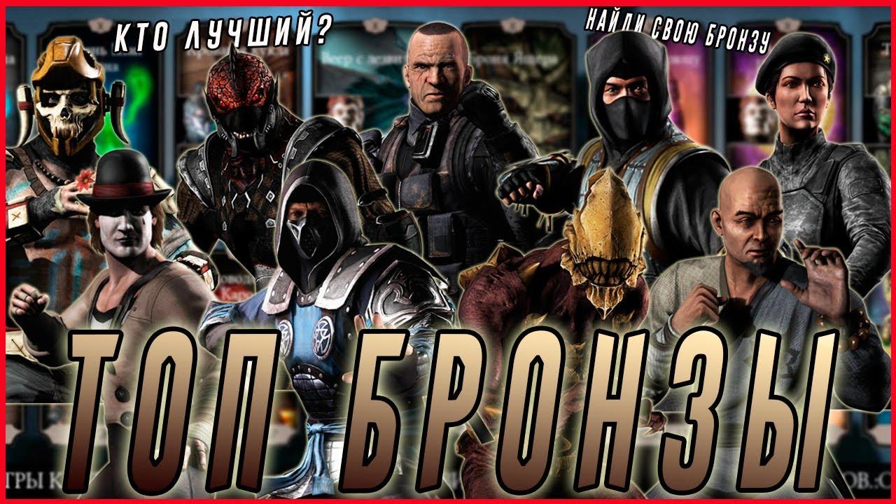 ТОП самых лучших бронзовых  персонажей в игре  Мортал Комбат мобайл (Mortal Kombat mobile)