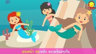 เพลงนางเงือกน้อยคาราโอเกะ Little Mermaid song karaoke by indysong kids
