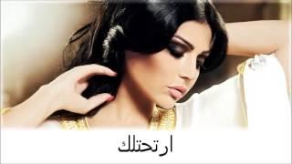 Haifa Wehbe - A