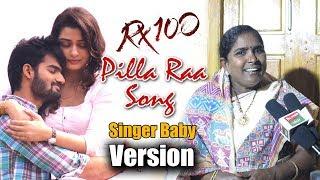 Rx 100 Pilla Raa Song in Singer Baby Voice | Pilla Raa Song in Singer Baby Version | Local brand