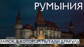 Как я провел ночь в замке Дракулы в Румынии