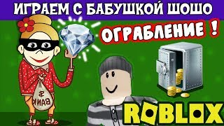 Бабушка Шошо грабит дом богача ! Играю в ROB THE MANSION OBBY ROBLOX