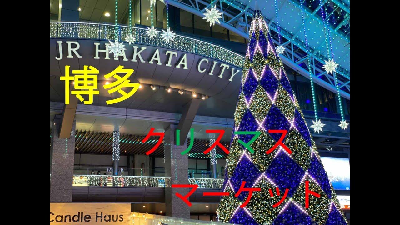 2020 博多 クリスマス マーケット