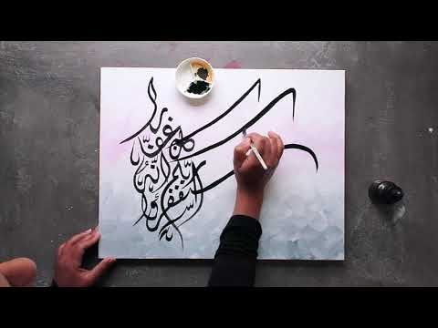 Easy DIY Arabic Calligraphy Painting on Canvas   Qalb Calligraphy