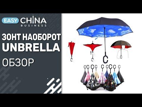 Зонт наоборот, Антизонт UnBrella. Обзор популярной новинки