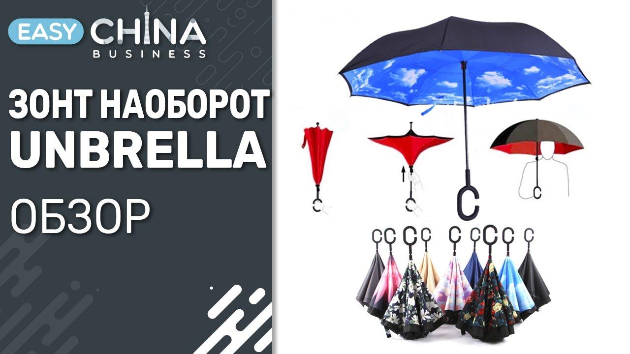 Ищите где купить зонты?. В интернет-магазине top-shop собран огромный каталог зонтов, доставка по москве, спб и всей россии.