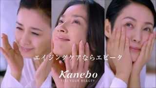 Kanebo http://www.kanebo-cosmetics.co.jp/ KaneboCM一覧 https://www....