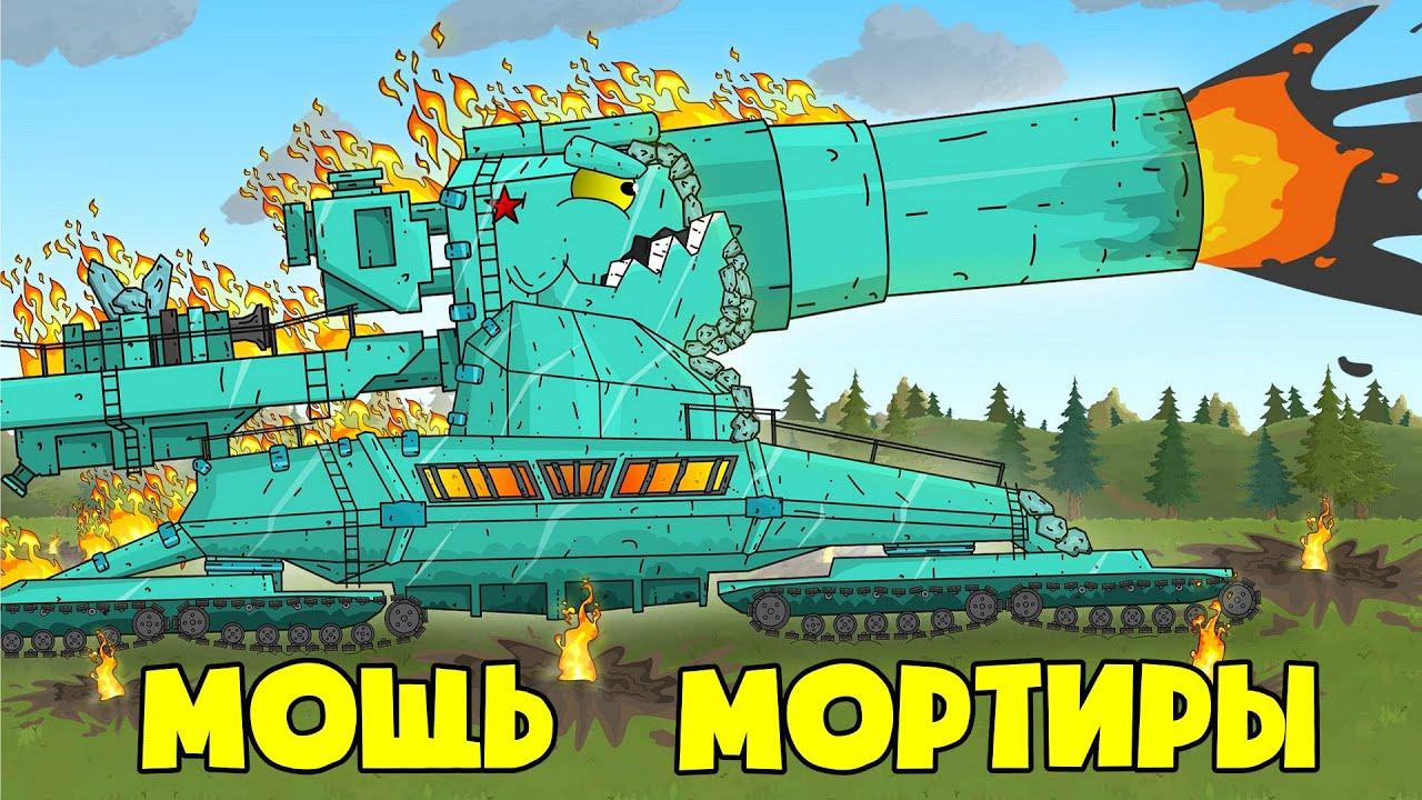 Алмазный Дориан против Фердинанда - Мультики про танки