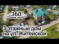 Жилой дом   Ярославль, ул. Житейская, д.24а   Видео 360° VR