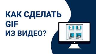 Как сделать GIF из видео(Посмотрев данный видеоурок, вы узнаете, как сделать GIF из видео в программе «ВидеоМАСТЕР»: http://video-converter.ru/kak-sd..., 2015-04-03T06:55:53.000Z)