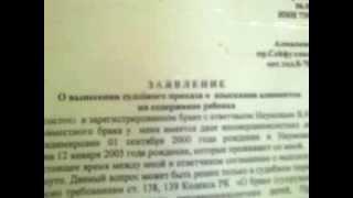 Образцы исковых заявлений в Алмалинском райсуде №2 - 19.08.13