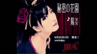 「秘密の花園/陽炎」6月25日発売 松下美保 動画 14