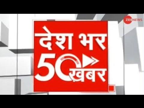 News 50: अब तक की 50 बड़ी ख़बरें   Hindi News   Top News   Breaking News । Zee News