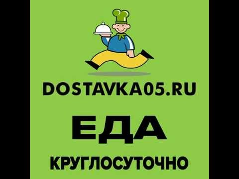 Dostavka05.ru работает круглосуточно