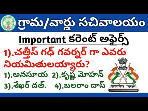 AP Grama/Ward Sachivalayam Model Question Paper-84   Latest Important Current Affairs