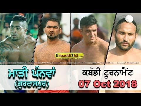 🔴[Live] Mari Panwan (Gurdaspur) Kabaddi Tournament 07 Oct 2018