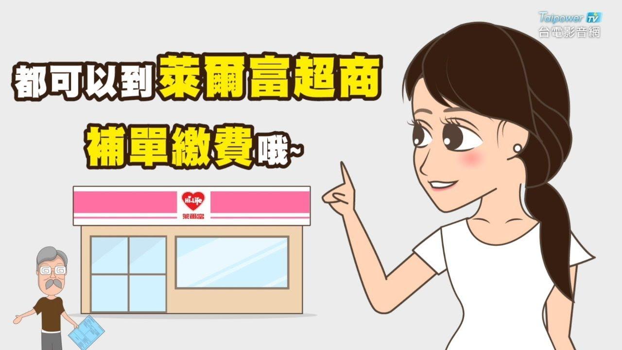 臺電聯手萊爾富超商 首度開放補單繳電費服務 - YouTube