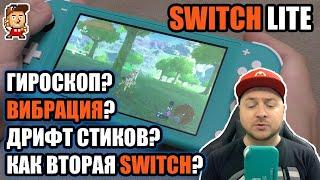 самый подробный обзор Nintendo Switch Lite