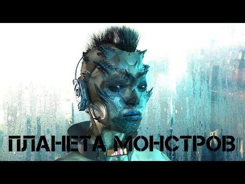 ПЛАНЕТА МОНСТРОВ