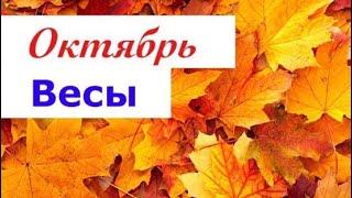 Весы _ гороскоп на Октябрь 2019 _ таро прогноз