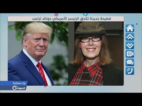 كاتبة أمريكية تتهم ترامب باغتصابها والأخير يعلق: ليست من النساء التي أهواهن - FOLLOW UP  - 18:54-2019 / 11 / 6