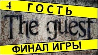 The Guest. Прохождение игры на русском языке. Все головоломки.  Ч.4 ФИНАЛ