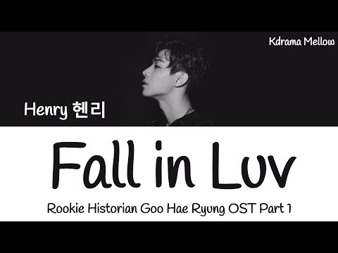 Henry (헨리) - Fall In Luv (Rookie Historian Goo Hae Ryung OST Part 1) Lyrics (Han/Rom/Eng/가사)