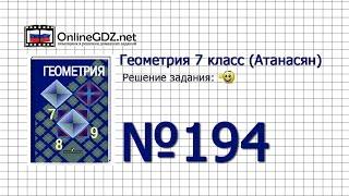 Задание № 194 — Геометрия 7 класс (Атанасян)