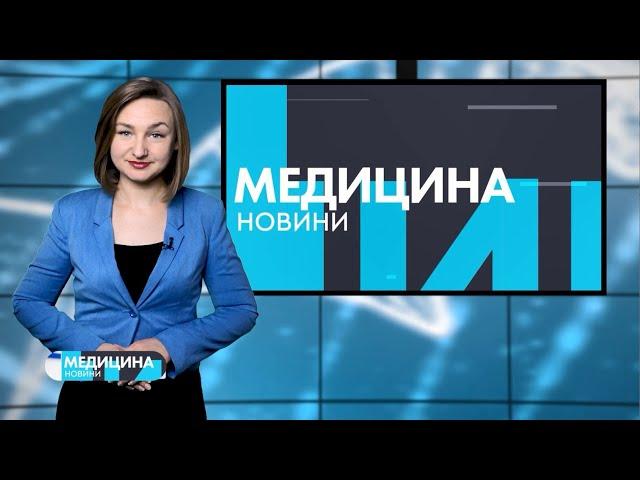 #МЕДИЦИНА_Т1новини | 08.07.2020