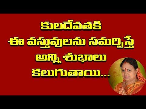 అమ్మవారికి ఈ వస్తువులని సమర్పిస్తే అన్ని శుభాలు కలుగుతాయి | Kula Devata | Sitasarma Vijayamargam
